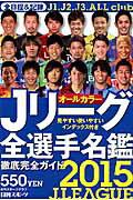【楽天ブックスならいつでも送料無料】Jリーグ全選手名鑑(2015年)