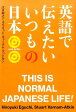 英語で伝えたい いつもの日本