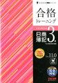合格トレーニング 日商簿記3級 Ver.11.0