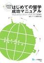 はじめての留学成功マニュアル(〔2009年度版〕)