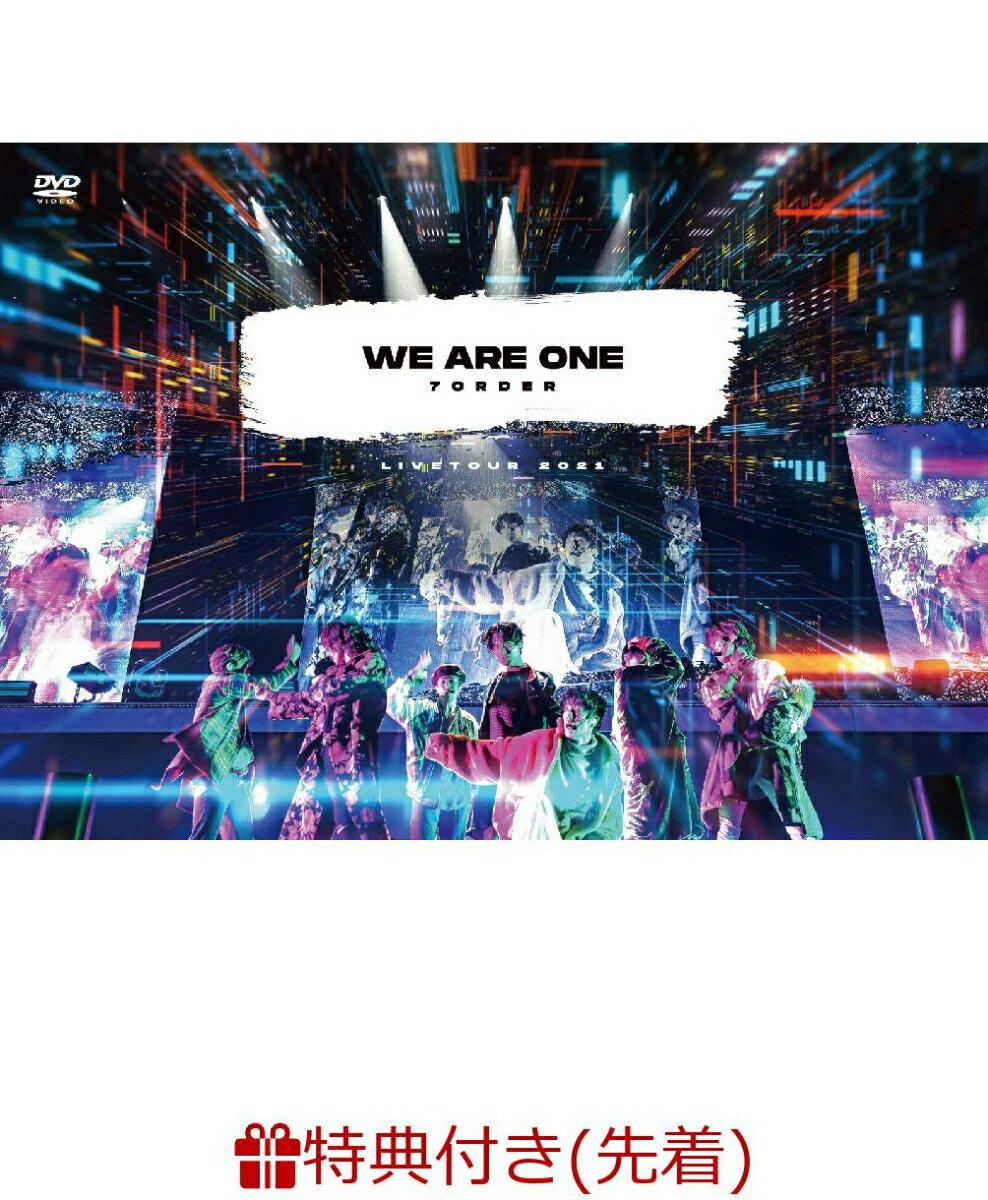 【先着特典】【楽天ブックス限定配送パック(ポスト投函サイズ)】WE ARE ONE(オリジナルA4クリアファイル)