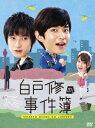 白戸修の事件簿 DVD-BOX [ 千葉雄大 ]