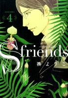 Sーfriends〜セフレの品格〜 4巻