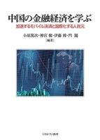中国の金融経済を学ぶ
