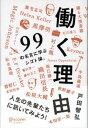 働く理由 99の名言に学ぶシゴト論。 (働く理由シリーズ) 99の名言に学ぶシゴト論。 [ 戸田 智弘 ]