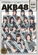 AKB48総選挙公式ガイドブック2017 (講談社 MOOK) [ AKB48グループ ]