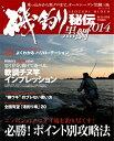 【送料無料】磯釣り秘伝 2014 黒鯛 [ 海悠出版 ]