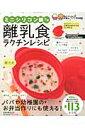【送料無料】ミニシリコン鍋つき 離乳食ラクチンレシピ