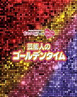 ももクロChan第7弾 芸能人のゴールデンタイム 第33集【Blu-ray】