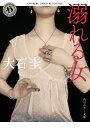 溺れる女 (角川ホラー文庫) [ 大石 圭 ] - 楽天ブックス