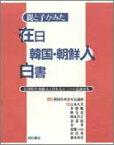 親と子がみた在日韓国・朝鮮人白書 在日韓国・朝鮮人と三つの意識調査 [ 辻本久夫 ]