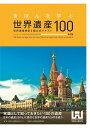 きほんを学ぶ世界遺産100 世界遺産検定3級公式テキスト<第