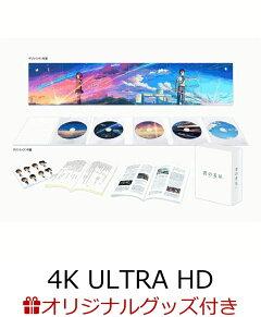 【楽天ブックス限定セット】「君の名は。」Blu-rayコレクターズ・エディション 4K Ultra HD Blu-ray同梱5枚組【4K ULTRA HD】+アクリル時計& 先着特典 フィルムしおり付き(完全生産限定)