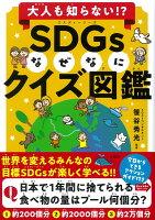 大人も知らない!? SDGsなぜなにクイズ図鑑