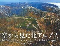 カレンダー2018 空から見た 北アルプス Bird's Eye View of Northern Alps
