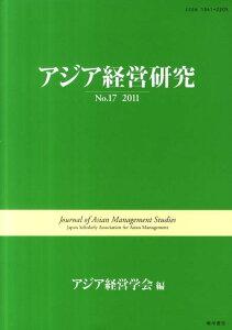 【送料無料】アジア経営研究(no.17)