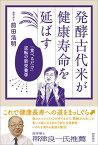 発酵古代米が健康寿命を延ばす 「食べるだけ」逆転の新栄養学 [ 前田浩明 ]