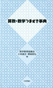 【送料無料】算数・数学つまずき事典 [ 小林道正 ]
