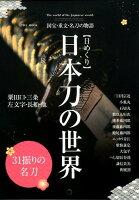 日めくり日本刀の世界