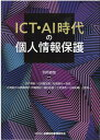 ICT・AI時代の個人情報保護 [ 別所 直哉 ]