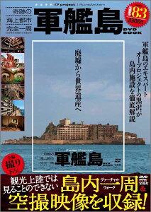 【楽天ブックスならいつでも送料無料】DVD>廃墟賛歌軍艦島DVD BOOK