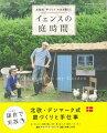 【バーゲン本】イェンスの庭時間ー北欧流手づくりのある暮らし