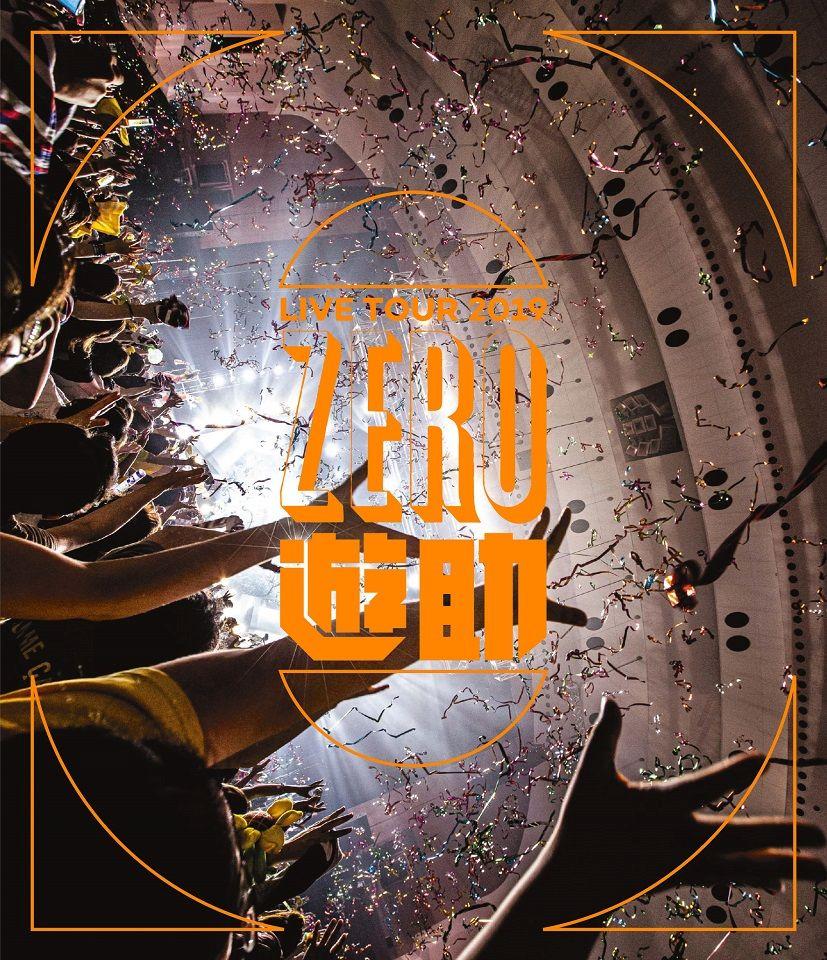 ZERO【Blu-ray】