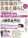 定年後のお金と暮らし2020 (週刊朝日ムック) [ 朝日新