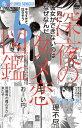 深夜のダメ恋図鑑(6) (フラワーコミックス α) [ 尾崎 衣良 ]