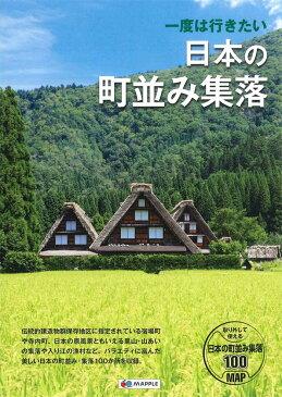 一度は行きたい日本の町並み集落 取り外して使える日本の町並み集落100MAP (MAPPLE) [ 昭文社編集部 ]