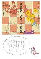 【バーゲン本】文明開化の日本改造 明治・大正時代ーよくわかる伝統文化の歴史5