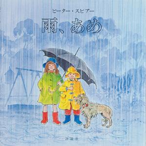 【送料無料】雨、あめ [ ピーター・スピアー ]