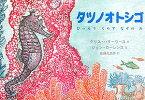 タツノオトシゴ ひっそりくらすなぞの魚 (児童図書館・絵本の部屋) [ クリス・バターワース ]