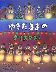 【送料無料】ゆきだるまのクリスマス!