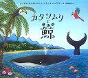 カタツムリと鯨 (児童図書館・絵本の部屋) [ ジューリア・ドナルドソン ]