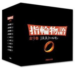 【送料無料】文庫・新版指輪物語(全9巻)セット(全9巻)