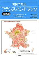地図で見るフランスハンドブック