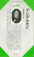 【バーゲン本】人と思想190 アンデルセン