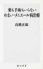 【楽天ブックスならいつでも送料無料】【KADOKAWA3倍】薬も手術もいらないめまい・メニエール病...