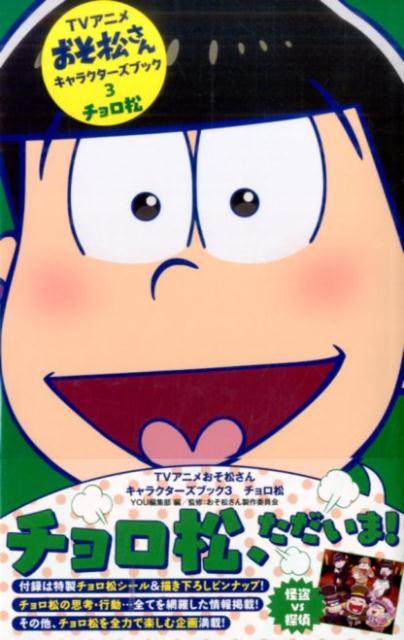 TVアニメおそ松さんキャラクターズブック(3)画像