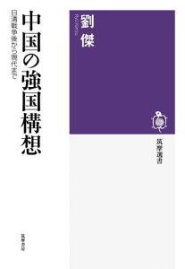 【送料無料】中国の強国構想日清戦争後から現代まで [ 劉傑 ]