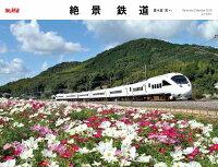 カレンダー2018 絶景鉄道