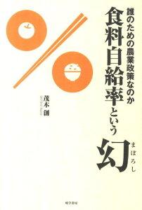 【送料無料】食料自給率という幻