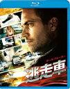 逃走車 【Blu-ray】 [ ポール・ウォーカー ]