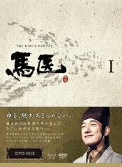 【送料無料】馬医 DVD BOX 1