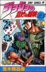 ジョジョの奇妙な冒険(23) (ジャンプコミックス) [ 荒木飛呂彦 ]