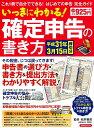 いっきにわかる!確定申告の書き方 平成31年3月15日締切分 はじめての申告完全ガイ (洋泉社MOO...