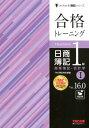合格トレーニング 日商簿記1級 商業簿記・会計学1 Ver.