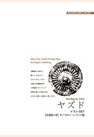 【POD】イラン007ヤズド 〜息づくゾロアスター教の「伝統」【白地図つき】モノクロノートブック版