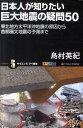 【送料無料】日本人が知りたい巨大地震の疑問50